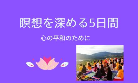 【オンライン】1/20スタート 瞑想を深める5日間~心の平和のために~