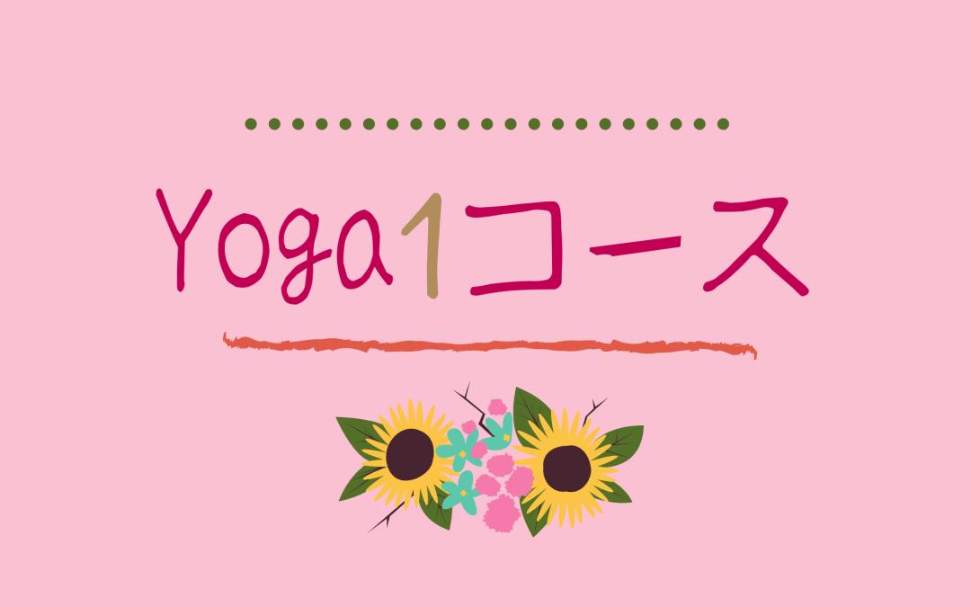 2/10・2/13~ Yoga1ビギナーコース