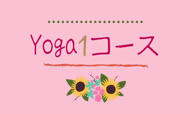12/16~ Yoga1ビギナーコース