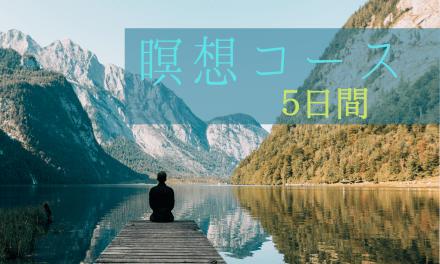 【オンライン】12/1スタート 瞑想コース5日間~心の平和のために~
