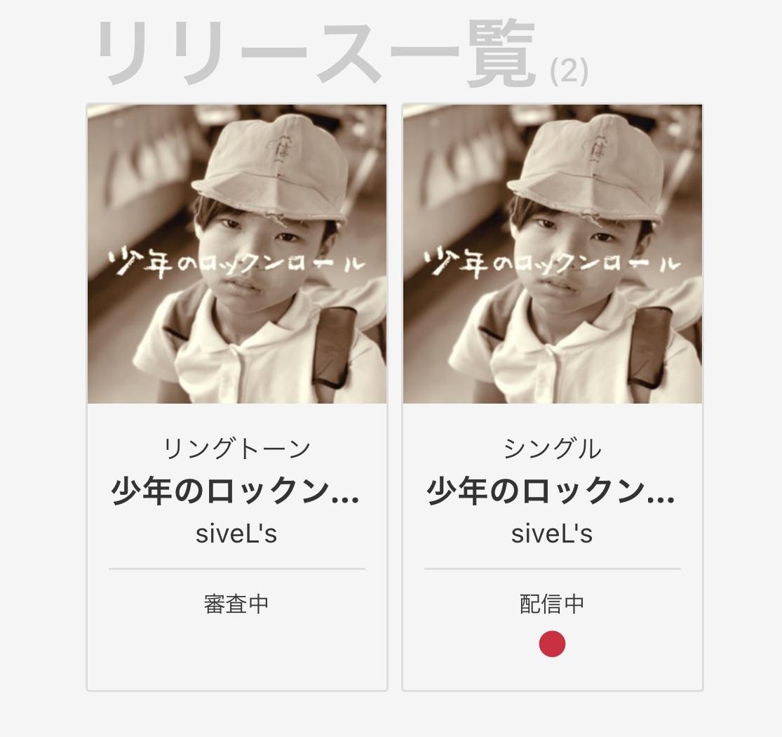 siveL's 着信音 iTunes配信予定