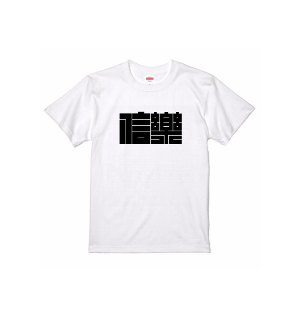 信楽家紋Tシャツ