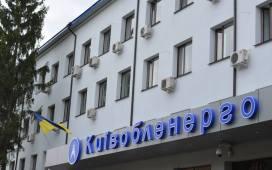 Київобленерго кол-центр