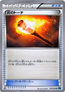 FieryTorchWildBlaze75