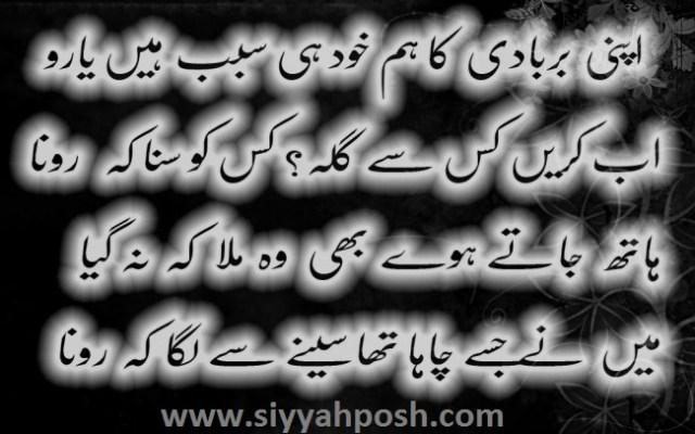 urdu sad poetry for ashiqs
