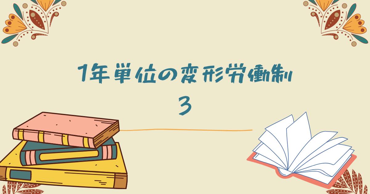 1年単位の変形労働制 3