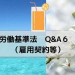 労働基準法 Q&A6 (雇用契約等)