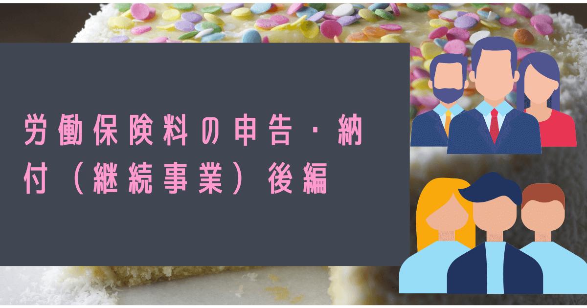 労働保険料の申告・納付(継続事業)後編