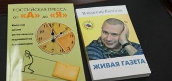 Добро и зло российской журналистики.