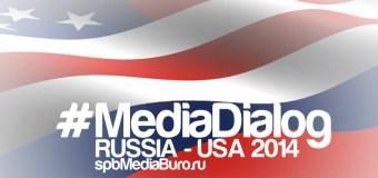 """Конкурс заявок на участие в Российско-американской Программе обмена для журналистов и блогеров """"Общественный диалог и медиа"""""""