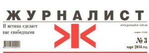 Вышел в свет новый номер журнала «Журналист» – № 03 – 2014