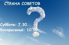 Запись программы «Страна советов» с Ратниковой Р.А.