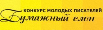 «Дом.ru» в Казани организует конкурс молодых писателей «Бумажный слон»