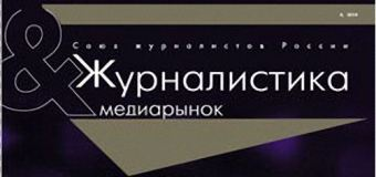 Вышел в свет новый номер журнала «Журналистика и медиарынок» – № 04 – 2014