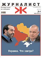 Juornalist№4