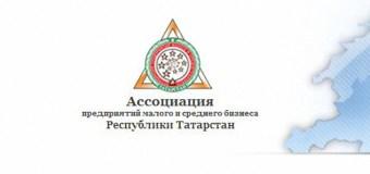 Объявлен VIII Республиканского конкурса журналистских работ и медиа-проектов о развитии малого и среднего предпринимательства в Республике Татарстан