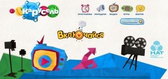 Фестиваль детского телевидения«Включайся!»