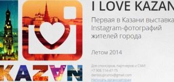 Фотопризнание в любви городу стартует в Казани