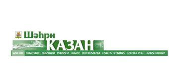 Государственным архивом Республики Татарстан и редакцией газеты «Шәһри Казан» проводится конкурс «Самое старинное издание в моей семье»