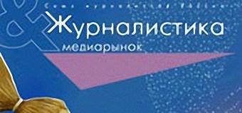 Вышел в свет новый номер журнала «Журналистика и медиарынок» – № 06 – 2014