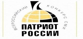 Объявлен республиканский этап XIII Всероссийского конкурса «Патриот России»