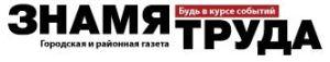 Znamya_truda3