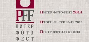 Ежегодный фотофестиваль «ПитерФото-FEST-2014» пройдет в августе