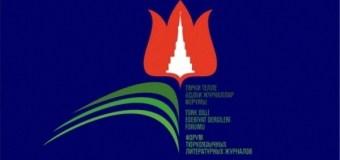 В Казани пройдет Форум тюркоязычных литературных журналов