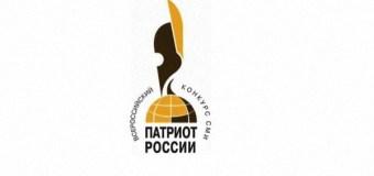 Конкурс СМИ «Патриот России — 2014»