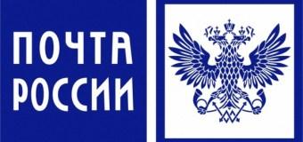 «Почта России» объявляет старт Всероссийской декады подписки
