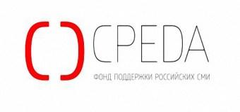 Фонд поддержки российских СМИ «СРЕDA» начал работу