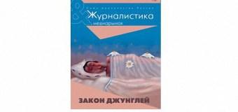 Вышел в свет новый номер журнала «Журналистика и медиарынок» – № 09 – 2014
