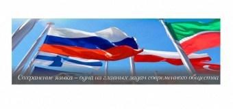Объявлен конкурс «Живой язык – живая нация!»