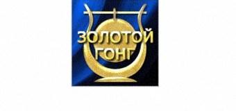 ВНИМАНИЕ, КОЛЛЕГИ! «ЗОЛОТОЙ ГОНГ»-2017. Продлен срок приема работ