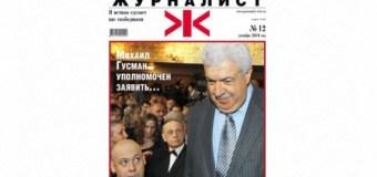 Журнал «Журналист» №12/2014 в продаже с 14 декабря