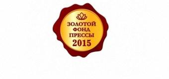 Пять татарстанских газет удостоены Знака отличия «ЗОЛОТОЙ  ФОНД  ПРЕССЫ — 2015»