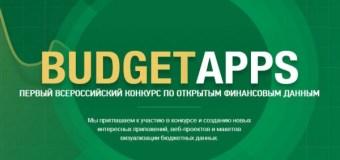 Информационное сообщение о старте конкурса по финансовым данным — «BudgetApps»
