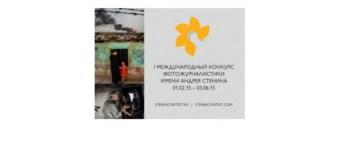 В фотоконкурсе им. Андрея Стенина принимают участие фотографы со всего мира