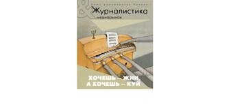 Вышел в свет новый номер журнала «Журналистика и медиарынок» – № 01 – 2015