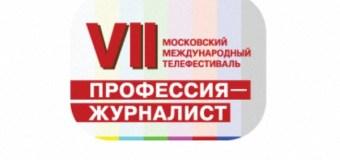 VII Московский международный телефестиваль «Профессия — журналист»