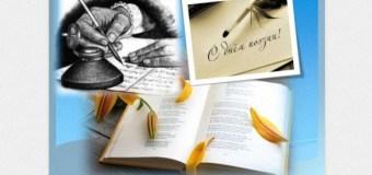 «Угадай поэта» — необычный проект «Зеленодольской правды» в Год литературы