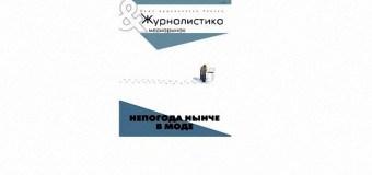 Вышел в свет новый номер журнала «Журналистика и медиарынок» – № 02 – 2015