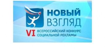 Объявлен старт Всероссийского конкурса социальной рекламы «Новый Взгляд 2015»