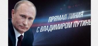 Задать свой вопрос Президенту можно будет начиная с 9 апреля