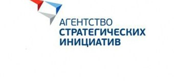 Агентство стратегических инициатив проводит IV Всероссийский конкурс для журналистов «Предпринимательство в России: история, проблемы, успехи»