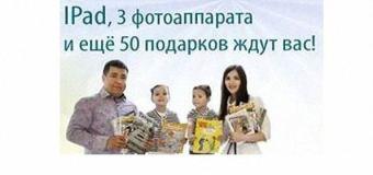 «ТАТМЕДИА» объявляет конкурс «Ipad за подписку!»