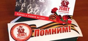 «Татнефть» завершает сбор заявок на конкурс «Мы помним и чтим» в честь 70-летия Победы в ВОВ