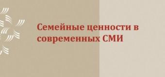 В Казани прошел круглый стол на тему «Роль СМИ в поддержании традиционных семейных ценностей»