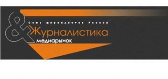 Премьера рубрики в журнале «Журналистика и медиарынок». Павел Гутионтов дает «Пять советов молодому журналисту»