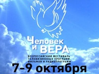 О фестивале телерадиопрограмм «Человек и вера» расскажут в ИА «Татар-информ»